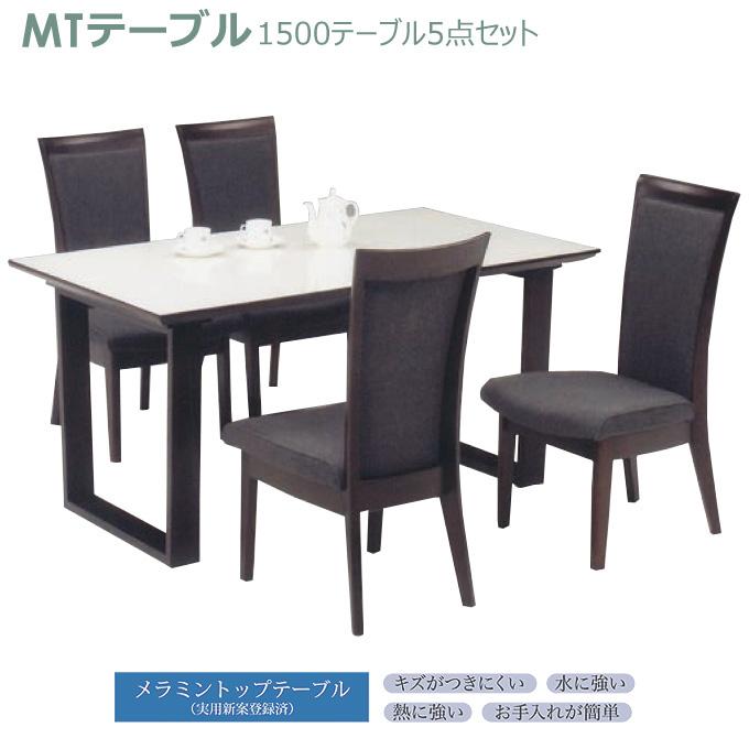 ダイニングセット【MT Dining Set】1500テーブル5点セット 1500テーブル(シェルホワイト・2本脚)+DC-2(肘無)チェア×4 松田家具