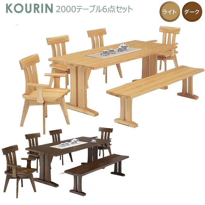 ダイニングセット【KOURIN 香林】2000(ライト/ダーク)テーブル6点セット 2000テーブル+肘付チェア×2+肘無チェア×2+1800ベンチ 松田家具