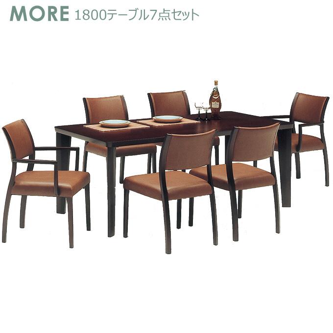 ダイニングセット【MORE モア】1800テーブル7点セット 1800テーブル(4本脚)+肘付チェア×2+肘無チェア×4 松田家具