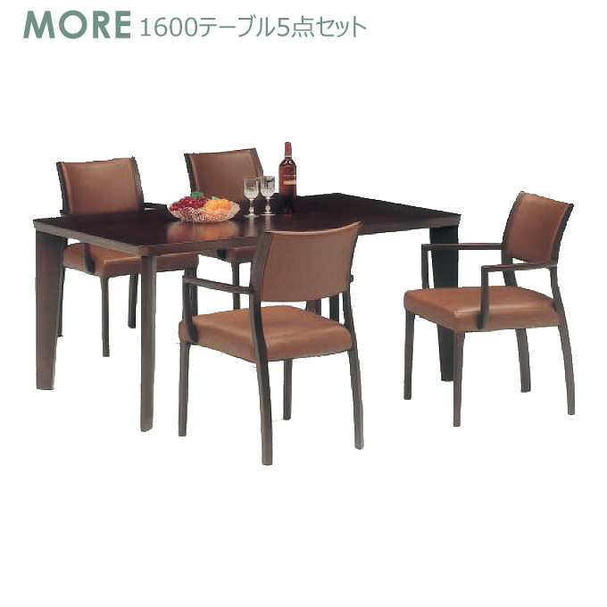 ダイニングセット【MORE モア】1600テーブル5点セット 1600(4本脚)テーブル+肘付チェア×4 松田家具