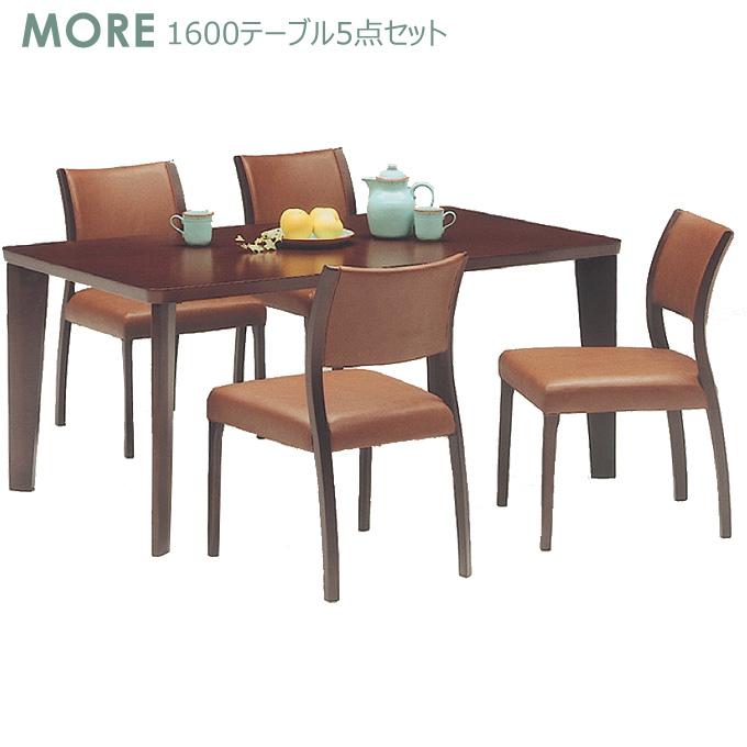 ダイニングセット【MORE モア】1600テーブル5点セット 1600(4本脚)テーブル+肘無チェア×4 松田家具