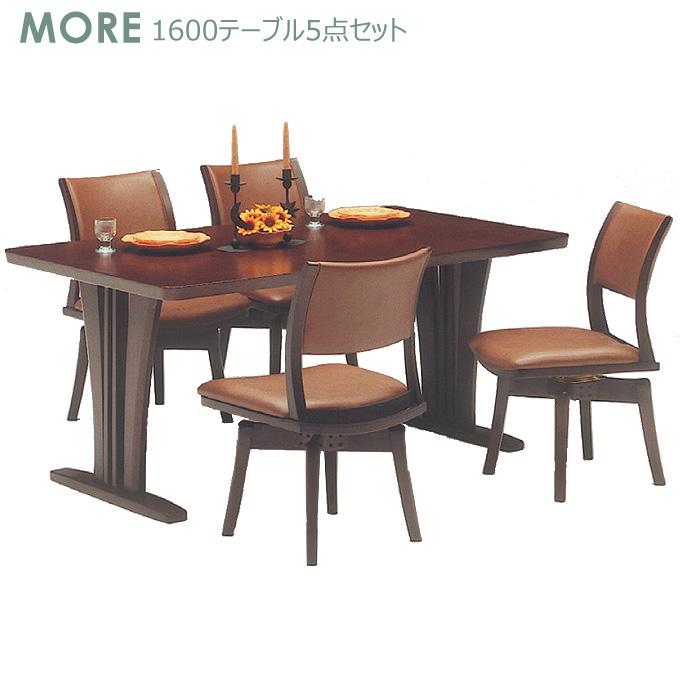 ダイニングセット【MORE モア】1600テーブル5点セット 1600(2本脚)テーブル+肘無回転チェア×4 松田家具