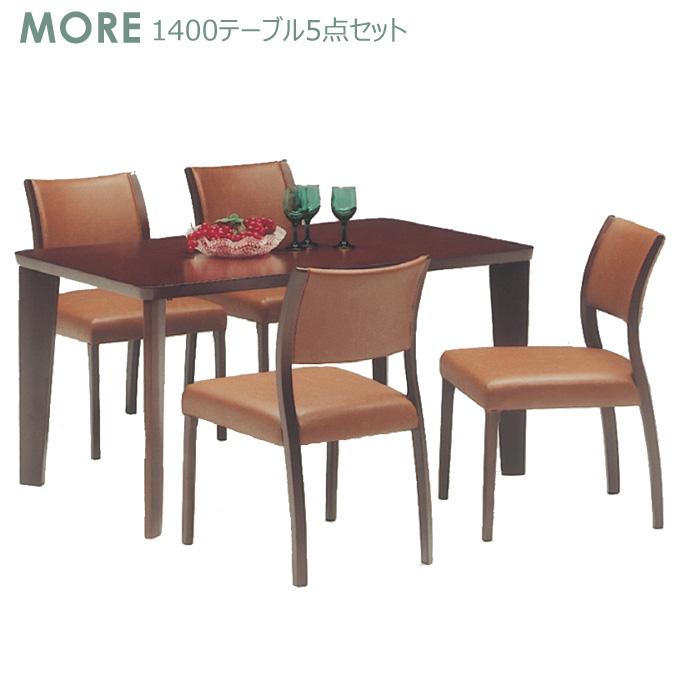 ダイニングセット【MORE モア】1400テーブル5点セット 1400(4本脚)テーブル+肘無チェア×4 松田家具