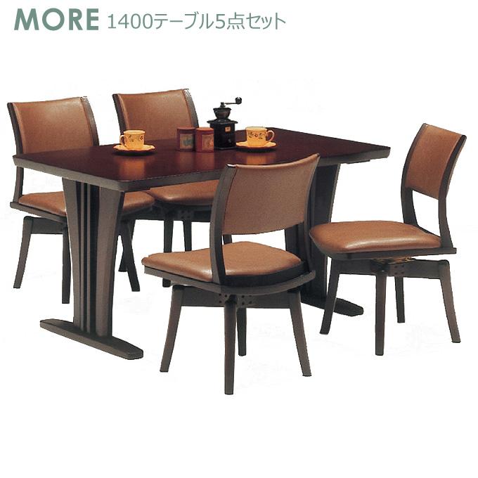 ダイニングセット【MORE モア】1400テーブル5点セット 1400(2本脚)テーブル+肘無回転チェア×4 松田家具