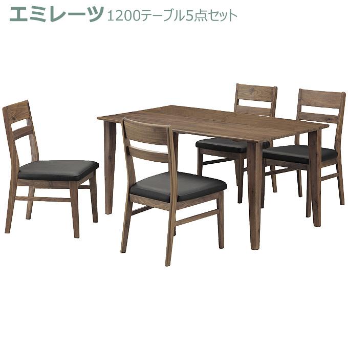 ダイニングセット【エミレーツ】1200テーブル5点セット 1200テーブル+チェアー×4 松田家具