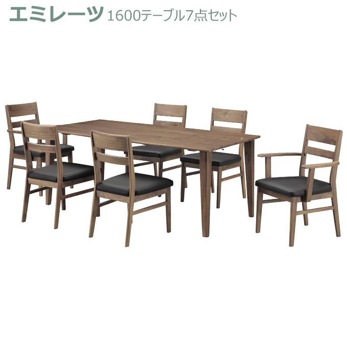 ダイニングセット【エミレーツ】1600テーブル7点セット 1600テーブル+アームチェアー×2+チェアー×4 松田家具