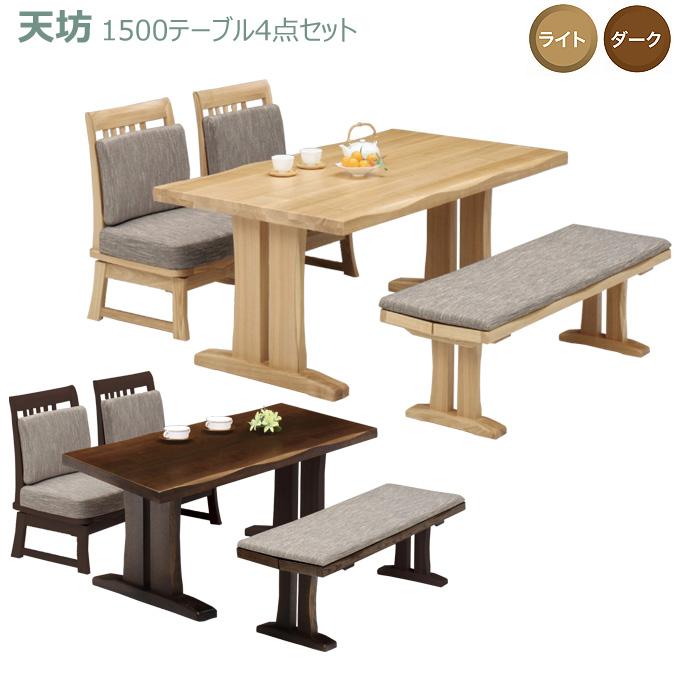 ダイニングセット【天坊】1500テーブル4点セット 1500テーブル+肘無チェア×2+1300ベンチ 松田家具