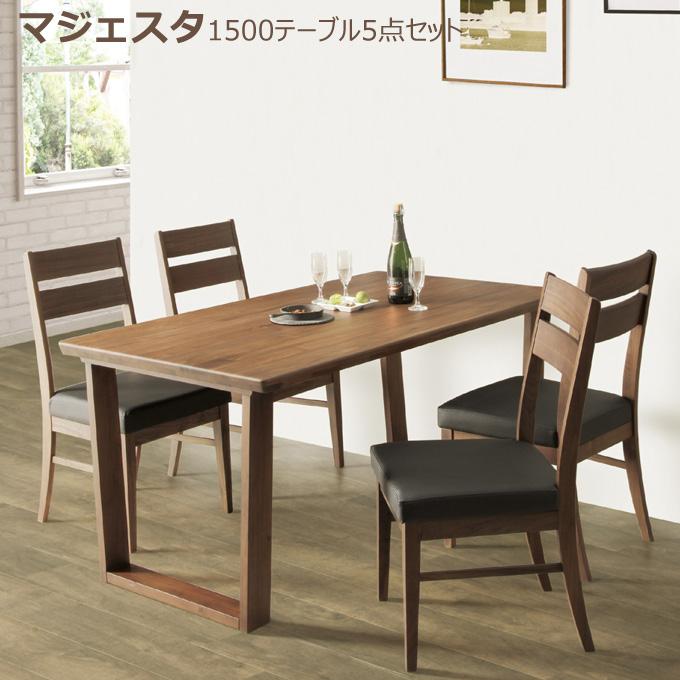 ダイニングセット【マジェスタ】1500テーブル5点セット 1500テーブル(2本脚)+C-1(肘無)チェア×4 松田家具