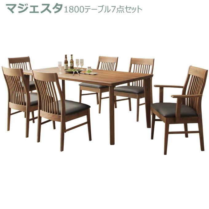 ダイニングセット【マジェスタ】1800テーブル7点セット 1800テーブル(4本脚)+C-2(肘無)チェア×4+C-2(肘付)チェア×2 松田家具