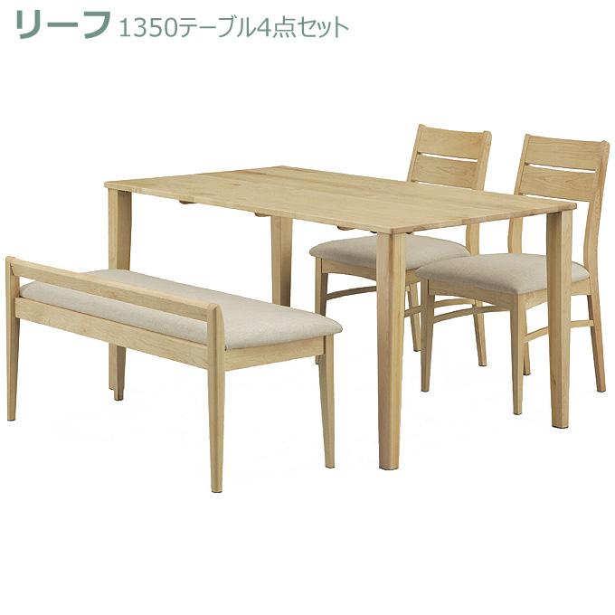 ダイニングセット【リーフ】1350テーブル4点セット 1350テーブル+1100ベンチ+チェアー×2 松田家具