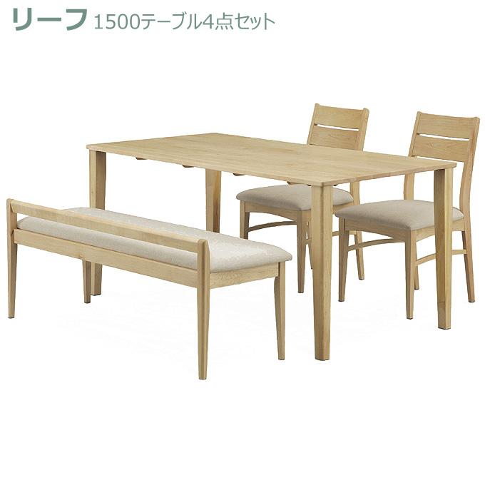 ダイニングセット【リーフ】1500テーブル4点セット 1500テーブル+1300ベンチ+チェアー×2 松田家具