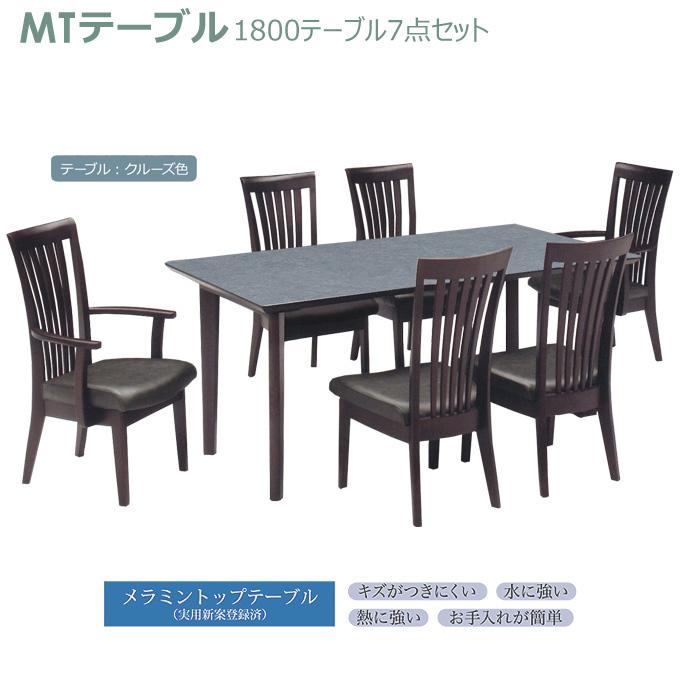 ダイニングセット【MT Dining Set】1800テーブル7点セット 1800テーブル(シェルホワイト・4本脚)+DC-1(肘付)チェア×2+DC-1(肘無)チェア×4 松田家具