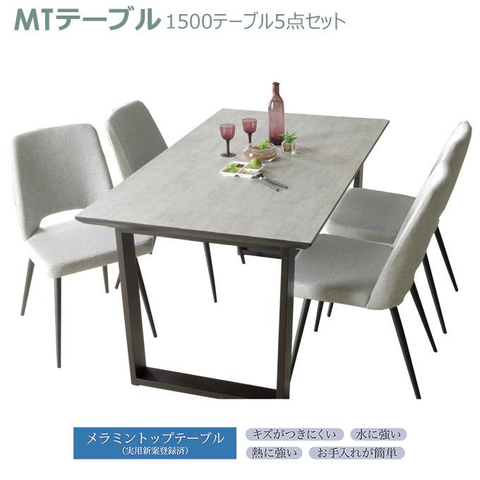 ダイニングセット【MT Dining Set】1500テーブル5点セット 1500テーブル(ロック・2本脚)+DC-5(ホワイト)チェア×4 松田家具