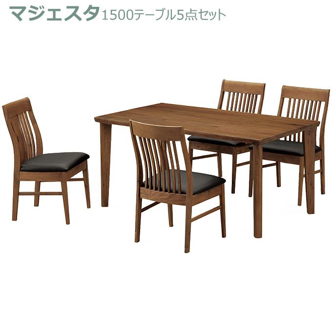 ダイニングセット【マジェスタ】1500テーブル5点セット 1500テーブル(4本脚)+C-2(肘無)チェア×4 松田家具