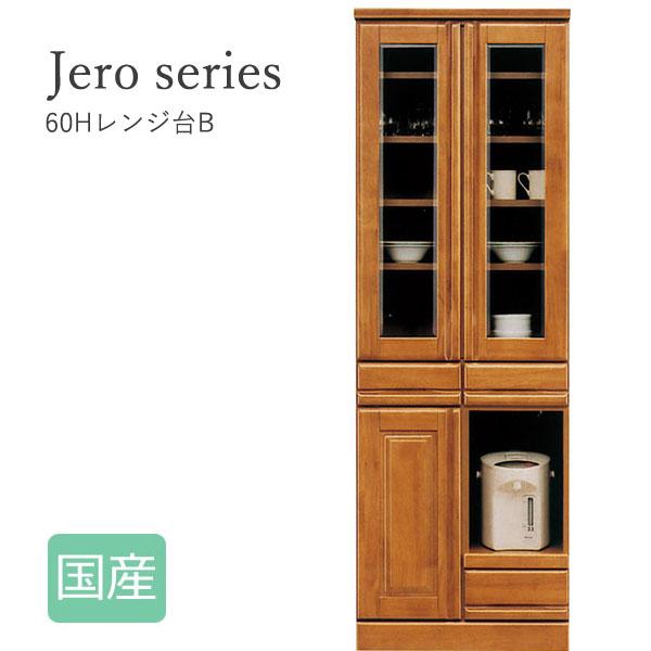Jero series【ジェロ シリーズ】60 Hレンジ台B 国産 キッチン収納 キッチン 収納家具 おしゃれ