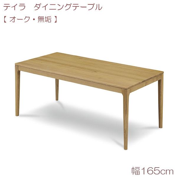 食台 ナチュラル 165 テーブルのみ テイラ リビングテーブル OAK モダン ダイニングテーブル(無垢) シンプル