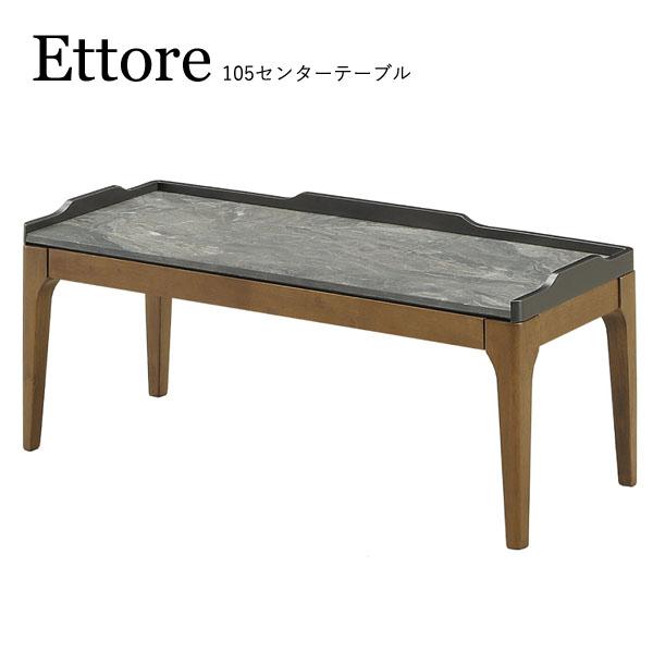 エットレ Ettore 105 センターテーブル リビングテーブル ローテーブル おしゃれ 石目調 モダン 北欧