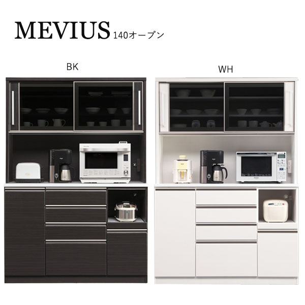 【35%OFF】 【MEVIUS】メビウス 140オープン キッチン収納 キャビネット シェルフ キッチンボード, 小俣町 ba1e0f4e
