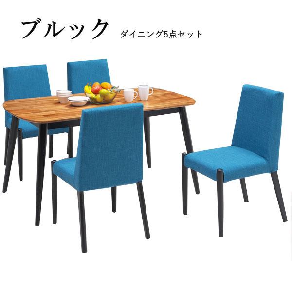 【ブルック】ダイニング5点セット 食卓テーブル 4人 ダイニングテーブルセット 木目