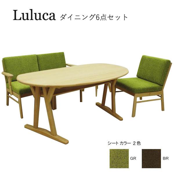 ダイニングテーブル ダイニングチェア おしゃれ 北欧 【ルルカ ダイニング6点セット】 Luluca