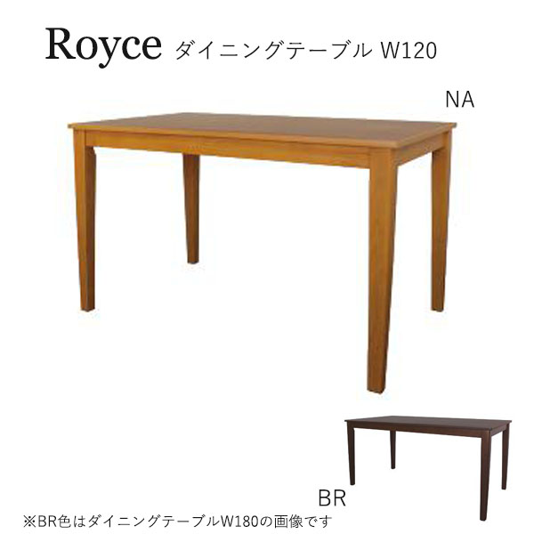 ポイントアップ&お得な限定クーポン配布中~7/26 01:59迄!食卓 北欧 4人掛け 木製 脚付き テーブル 【ロイス ダイニングテーブル W120】 Royce