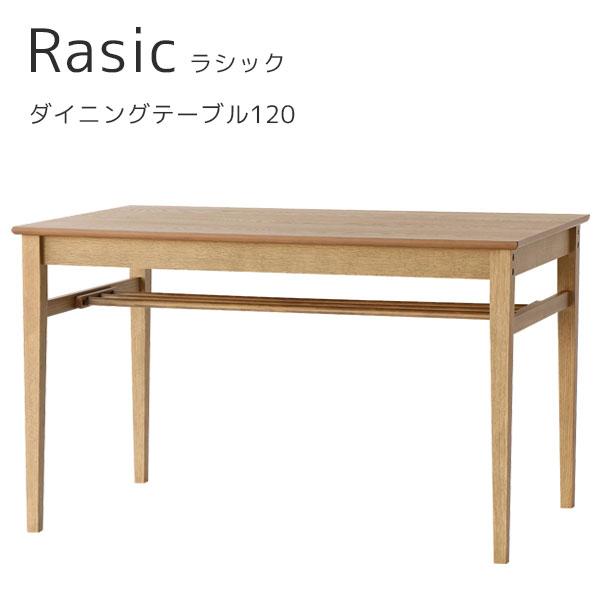 ポイントアップ&お得な限定クーポン配布中~7/26 01:59迄!ダイニングテーブル (Rasic Dining Table 1200 RAT-3328NA)