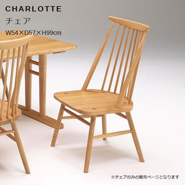 ポイントアップ&限定クーポン配布中 6/11 ~1:59迄!CHARLOTTE シャーロット ダイニングチェア 単品 木製 ナチュラル 椅子 チェア 食卓