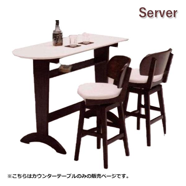 送料無料 代引不可 Server サーバ カウンターテーブル 最安値挑戦 SG490 シック 幅120 机 上品 おしゃれ 配送員設置送料無料 バーテーブル