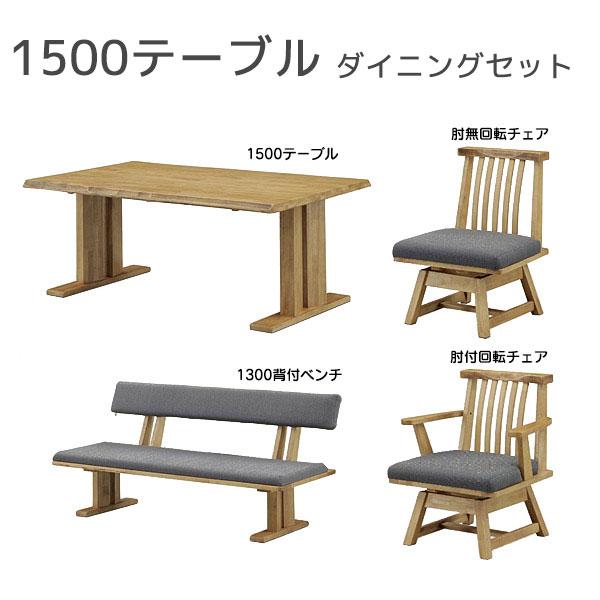 <title>和風ダイニング 回転チェア ベンチ ダイニングセット 4点 幅150cm テーブル 背付ベンチ 肘付回転チェア 白王 購入 木製 和風 ナチュラル</title>