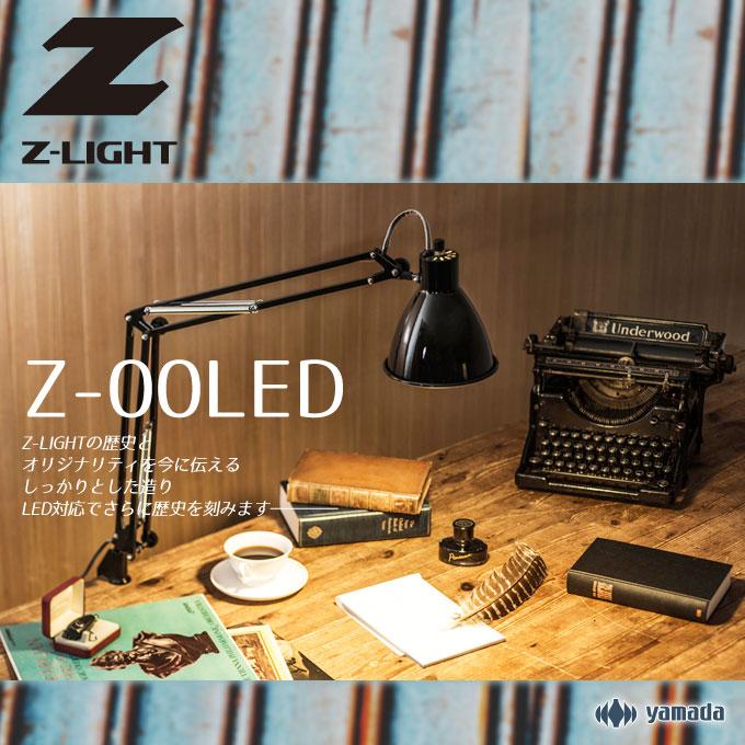【お得なクーポン配布中★】Z-00LED デスクライト LEDタイプ Z-LIGHT Z-00LED W / Z-00LED B 山田照明 【送料無料】