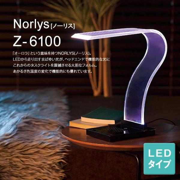【お得なクーポン配布中★】Z-6100 デスクライト LEDタイプ Z-LIGHT 山田照明 【送料無料】