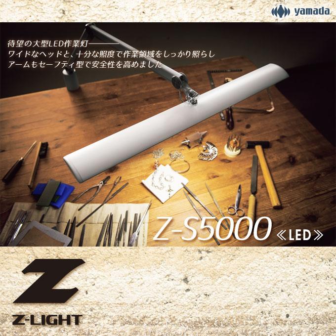 【お得なクーポン配布中★】Z-S5000 デスクライト LEDタイプ Z-LIGHT ゼットライト Z-S5000 W / Z-S5000 SL / Z-S5000 B /照明 スタンド 山田照明 【送料無料】