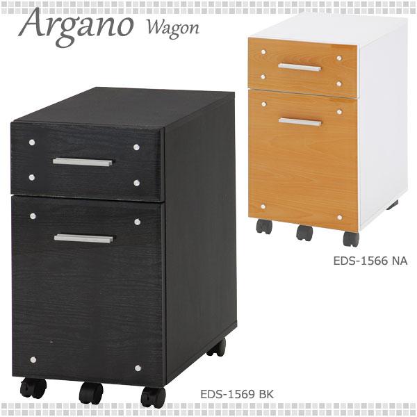 【4/9 20時~エントリーでP10倍!】■Argano アルガノシリーズ ワゴン EDS-1566 NA EDS-1569 BK ワゴン単品【送料無料】