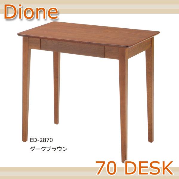 Dione ディオーネシリーズ デスク ウッドデスク70 ED-2870 【送料無料】