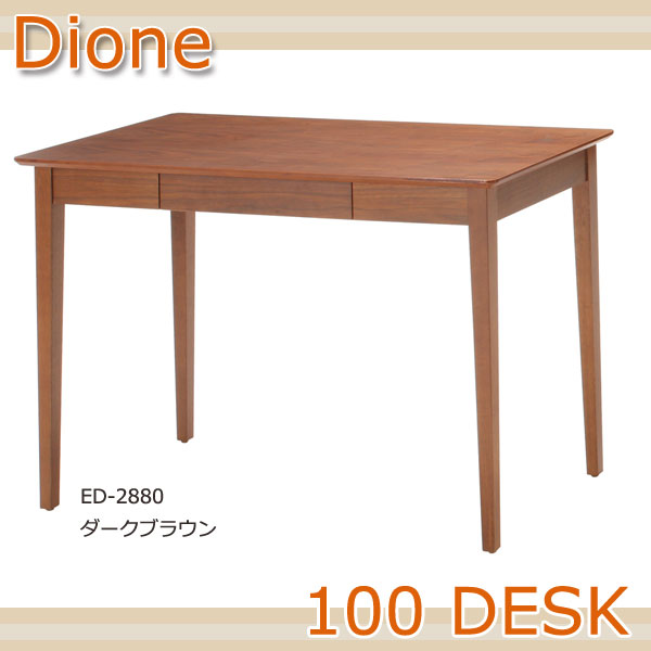 Dione ディオーネシリーズ デスク ウッドデスク100 ED-2880 【送料無料】
