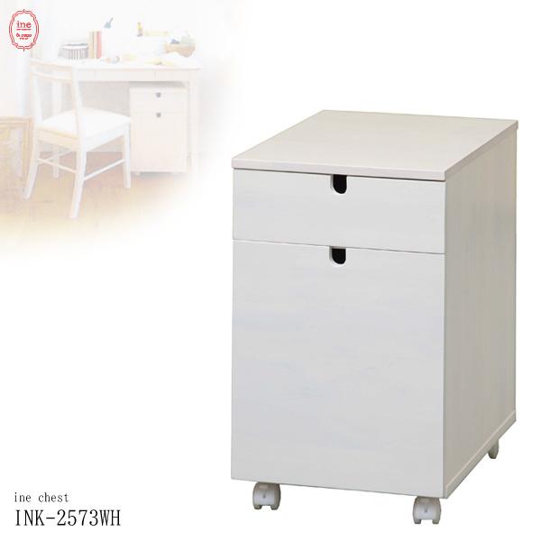 アイネシリーズ INE チェスト INK-2573WH 天然木 爽やかな白色とシンプルなデザイン 女の子 かわいい ホワイト INEデスクにぴったり DESK用