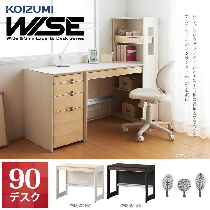 コイズミ 2020年度 WISE 90デスク KWD-231MW/KWD-631BW ワイズ/オフィスデスク/書斎机/パソコンデスク/KOIZUMI/ホームステーション