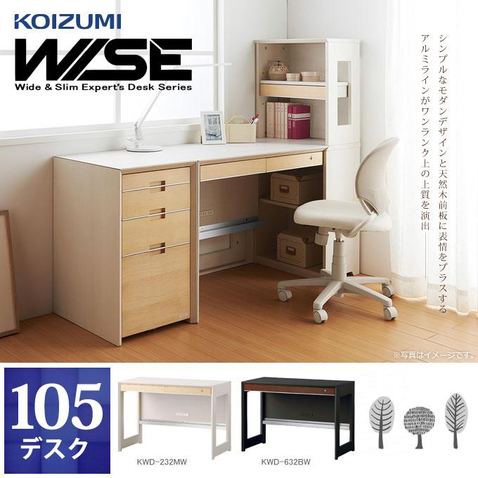 コイズミ WISE 105デスク KWD-232MW/KWD-432SK/KWD-632BW ワイズ/オフィスデスク/書斎机/パソコンデスク/KOIZUMI/ホームステーション【送料無料】