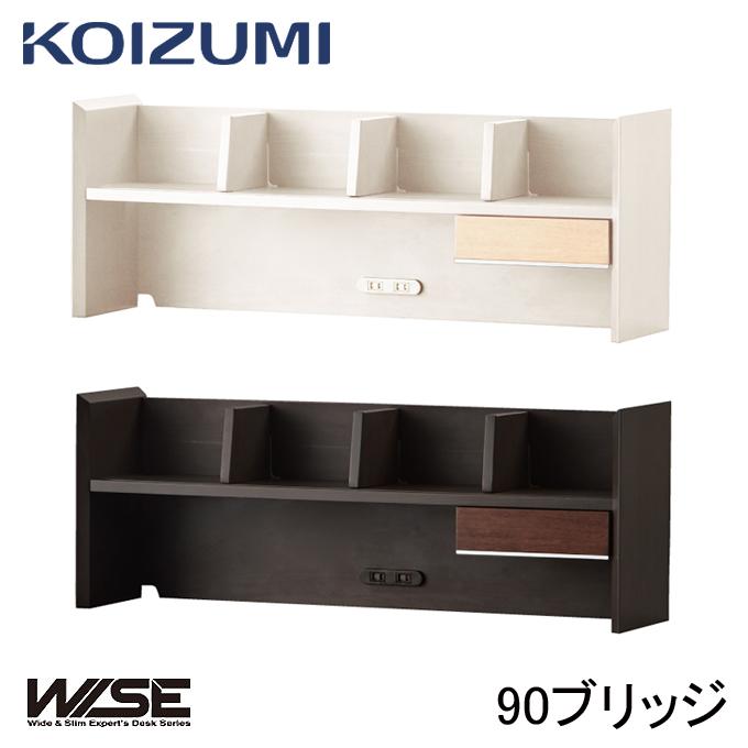 コイズミ 2020年度 WISE 90ブリッジ KWA-254MW/KWA-654BW ワイズ/オフィス収納/上棚/ブックスタンド/書斎/オフィスデスク/パソコンデスク/KOIZUMI/ホームステーション
