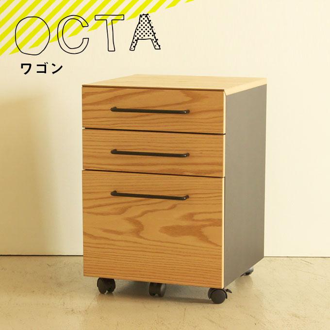 ワゴン オクタ デスクワゴン OCTA ガトー2 NA 机 デスク 収納 オフィスワゴン サイドワゴン シンプル ナチュラル オクタシリーズ