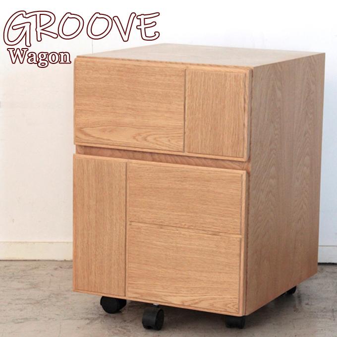 デスクワゴン オフィスワゴン GROOVE グルーヴ ワゴン ナチュラルシリーズ 北欧テイスト おしゃれ