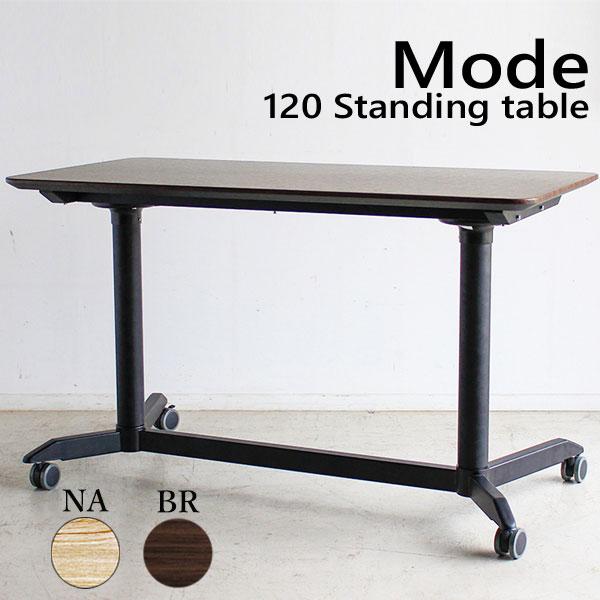 【お得なクーポン配布中★】【Mode モーデ 120 スタンディングテーブル BR】幅120 昇降テーブル 高さ調節可能 デスク スタンディングデスク 昇降デスク 【代引不可】