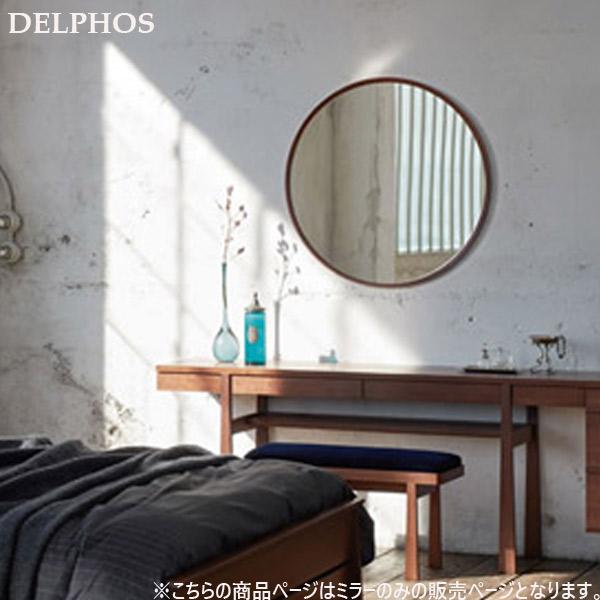 日本ベッド ミラー【delphos(デルフォス)】 ミラー/62268(ウォルナット)62269(バーガンディ)62270(グレー)鏡 壁掛け