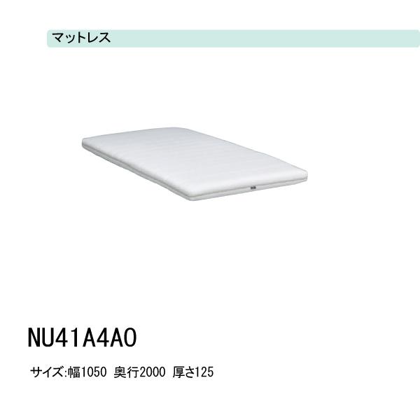 2018年度 カリモク 学習机 学習デスク マットレス NU41A4AO karimoku 国産 日本製【送料無料】