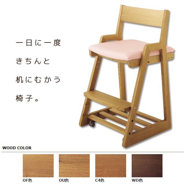 飛騨産業 学習チェア MB268R 学習椅子 木製チェア 2018年度 kotonoba begin osarai(レッドオーク) soffio morinokotoba 学机そうせき ひだ キツツキの机 【送料無料】