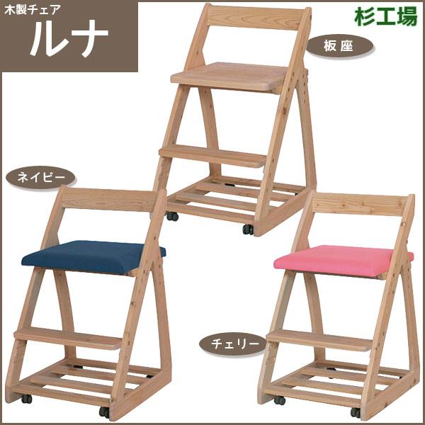 国産 学習机 杉工場 学習椅子 ルナ 天然木ヒノキ材 木製チェア/学習チェア/木製イス/布座/板座 すぎこうじょう sugi chair 【送料無料】
