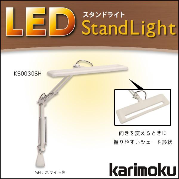 2018年度 カリモク 学習机用 学習デスク用 LEDスタンドライト KS0030SH デスクライト 照明 LEDライト karimoku 【送料無料】