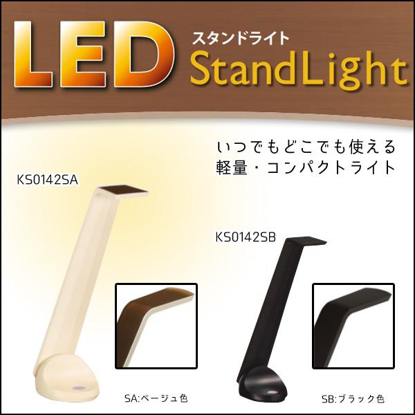 2018年度 カリモク 学習机用 学習デスク用 LEDスタンドライト KS0142SA KS0142SB デスクライト 照明 LEDライト karimoku 【送料無料】