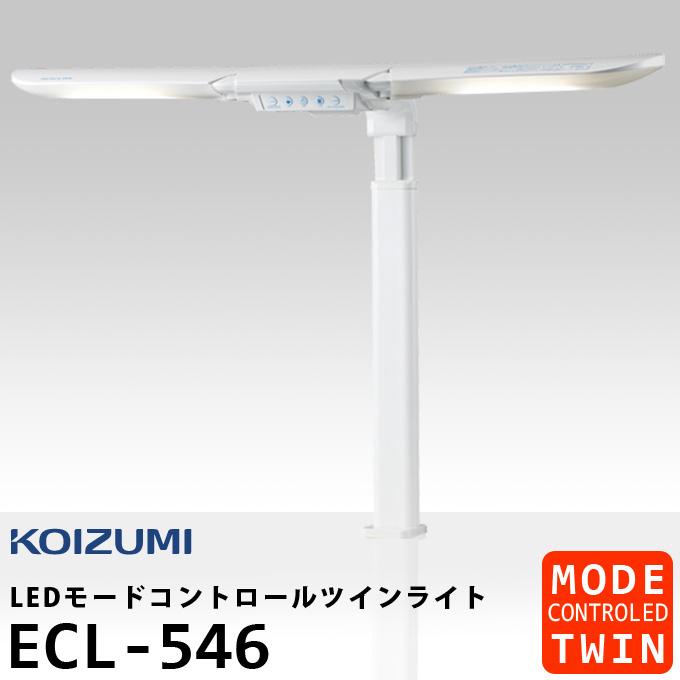 LEDモードコントロールツインライトECL-546