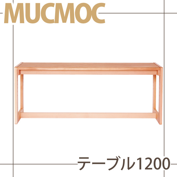 国産 杉工場 ムックモック テーブル1200 リビング学習/学習机 MUCMOC 天板高さ調整可能 学習デスク/リビングテーブル/勉強机 すぎこうじょう sugi【送料無料】